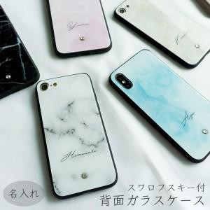 多機種対応 スマホケース 強化ガラス【 大理石風 名入れ 】 ワンポイント スワロフスキー iPhone android おしゃれ かわいい