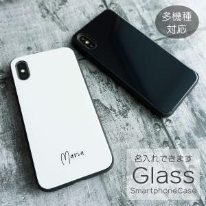多機種対応 スマホケース 強化ガラスモノトーン 名入れ 白 黒 ホワイト ブラック iPhone android おしゃれ かわいい メール便送料無料