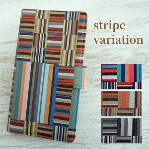 スマホケース 手帳型 多機種対応 ストライプ UV印刷 PUレザー 【 stripe variation 】メール便送料無料