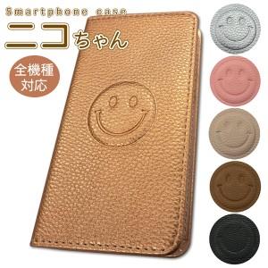 スマホケース 手帳型 全機種対応 可愛い aquos r3 iphonexr ニコちゃん ベルトなし スタンド機能付き ポケット付き メール便送料無料