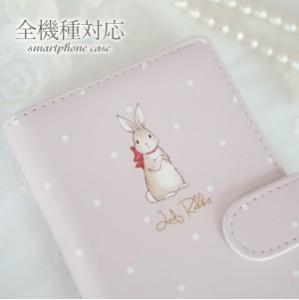 スマホケース 手帳型 全機種対応 Lady Rabbit うさぎ グレージュ ブルーグレー ベージュピンク 携帯ケース スマホカバーメール便送料無料