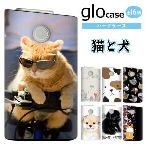 グローケース glo グロー カバー まるっと ハードケース 印刷 【猫と犬】 動物 かわいい あしあと メール便送料無料
