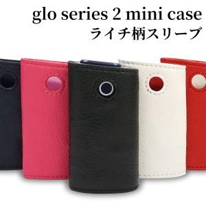 glo series 2 mini グロー シリーズ2 ミニ ケース スリーブ カバー 保護 glo series 2 miniケース ライチ柄スリーブ メール便送料無料