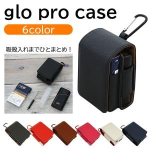 glo pro グロー プロ 電子タバコ ケース 吸殻入れ付き ( 簡易 灰皿 付き )レザー ハイクラス まとめて収納 デコ 素材 メール便送料無料