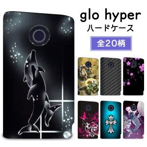 グロー ハイパー ケース glo hyper カバー まるっと ハードケース 印刷 プリント デザイン 鯉 龍 桜 虎 月 蝶 和柄 メール便送料無料
