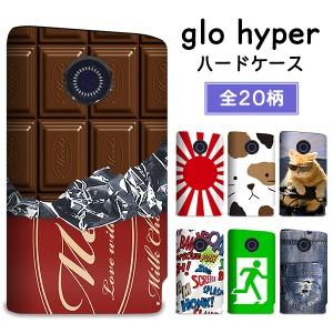 グロー ハイパー ケース glo hyper カバー まるっと ハードケース 印刷 プリント デザイン バラ 花 ねこ ネコメール便送料無料
