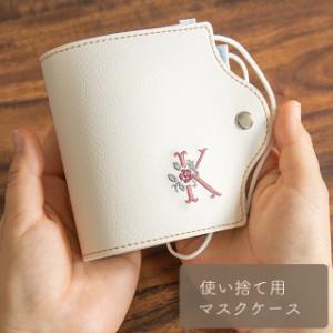 マスクケース 国産 PUレザー 刺繍 イニシャル アイボリー イニシャル 刺繍 持ち運び 折りたたみ 日本製 メール便送料無料