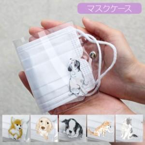マスクケース クリア ワンポイント 犬 猫 透明 PVC 持ち運び 折りたたみ 使い捨てマスク 不織布マスク 携帯用 仮置き メール便送料無料