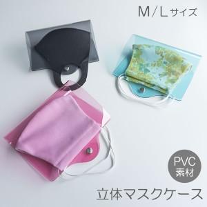 マスクケース 【 クリア 4カラー 立体マスク用 】 透明 PVC 持ち運び シンプル 布マスク 立体マスク 携帯用 仮置き メール便送料無料