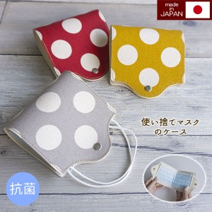 マスクケース 水玉 帆布 ドット かわいい 抗菌 持ち運び おしゃれ 折りたたみ 日本製 使い捨てマスク 不織布マスク メール便送料無料