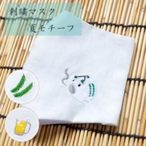 接触冷感 立体マスク 【 刺繍 夏モチーフ 】 ホワイト 洗える クール 夏用 ひんやり 涼しい さわやか メール便送料無料