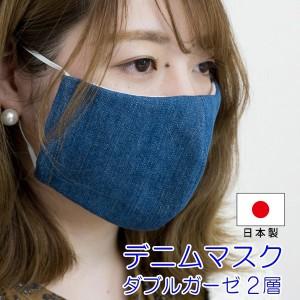 マスク 立体マスク デニム マスク 2層 ダブルガーゼ 布マスク 岡山デニム 日本製 在庫あり 洗える ゴム紐 調整可能 メール便送料無料