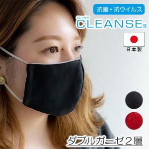 在庫限り 在庫あり 立体マスク クレンゼ マスク ダブル 抗菌 抗ウイルス 布マスク ダブルガーゼ 日本製 洗濯 洗える メール便送料無料