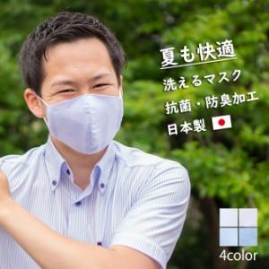 立体マスク SN加工 マスク シングル 抗菌 防臭 ホワイト ピンク ブルー 白色 布マスク ダブルガーゼ 日本製 洗える メール便送料無料