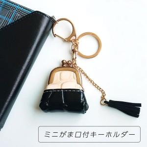 キーホルダー キーリング がま口 ケース ミニ財布 タッセル バッグチャーム ゴールド ブラック ホワイト