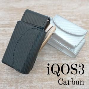 iqos3 アイコス アイコス3 ケース 電子タバコケース カーボン 「簡単取り出しケース」 まとめて収納 メール便送料無料