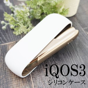 iqos3 アイコス アイコス3 ケース 電子タバコケース シリコン シンプル アイコス3ケース 専用 メール便送料無料