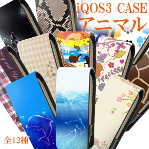 iqos3 アイコス3 デザイン ケース 【 アニマル 】レザーケース アイコス ケース メール便送料無料