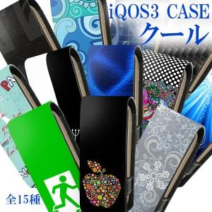 iqos3 アイコス3 デザイン ケース 【 クール 】レザーケース アイコス ケース メール便送料無料
