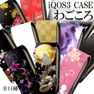 iqos3 アイコス3 デザイン ケース 【 わごころ 】レザーケース アイコス ケース メール便送料無料