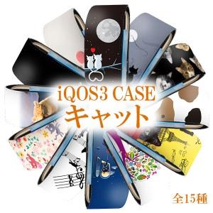 iqos3 アイコス3 デザイン 簡単取り出し ケース 【キャット 】レザーケース アイコス ケース まとめて収納 メール便送料無料