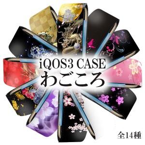 iqos3 アイコス3 デザイン 簡単取り出し ケース 【わごころ 】レザーケース アイコス ケース まとめて収納 メール便送料無料