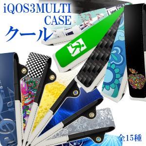 iqos3 MULTI アイコス3 マルチ デザイン ケース 【クール 】レザーケース アイコスケース メール便送料無料