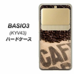 au BASIO3 KYV43 ハードケース / カバー【VA854 コーヒー豆 素材クリア】 UV印刷 (au ベイシオスリー KYV43/KYV43用)