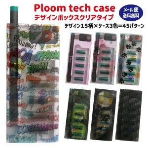 プルームテック ケース コンパクト スリム Ploom TECH ケース まとめて収納 印刷 デザイン ボックスクリアタイプ 花 メール便送料無料