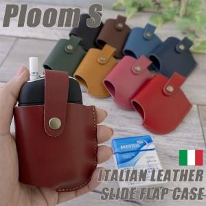 Ploom S ケース スライドフラップケース プルームエスケース カバー プルームテック エス 革 ケース イタリアンレザー メール便送料無料