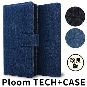 Ploom TECH + プルームテック プラス ケース スリム 手帳型 まとめて収納 ploom tech+ ケース 岡山デニム カジュアル メール便送料無料