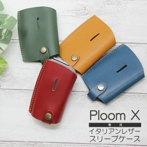 Ploom X プルーム エックス イタリアンレザー スリーブ 本革 ケース 電子タバコケース メール便送料無料