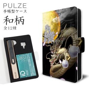 PULZE パルズ ケース 手帳型 印刷 【 和柄 】 まとめて収納 電子タバコ キャップカバー 収納 メール便送料無料