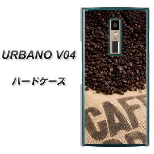 au URBANO V04 KYV45 ハードケース / カバー【VA854 コーヒー豆 素材クリア】 UV印刷 (au アルバーノV04 KYV45/KYV45用)