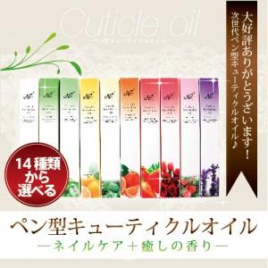 【メール便対応】キューティクルオイル SHANTI☆大絶賛!次世代ペン型キューティクルオイル5ml