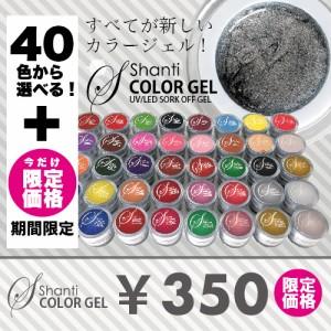 【LED/UV両対応ジェル】【期間限定】SHANTI GEL(シャンティージェル) カラージェル 5g(ソフトカラージェル)