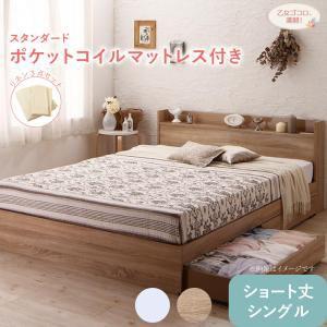 棚・コンセント付き収納ベッド スタンダードポケットコイルマットレス付き リネン3点セット シングル ショート丈