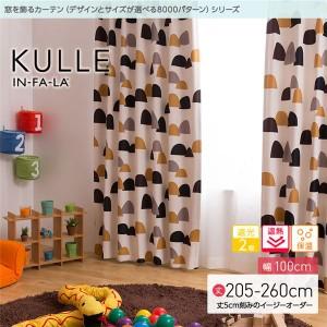 窓を飾るカーテン インファラ KULLE(キュレ) 遮光2級 遮熱 保温 (AL) 幅100cm×丈210cm(2枚組) ブラウン 〔送料無料〕