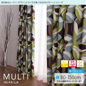 窓を飾るカーテン インファラ MULTI(マルチ) 遮光1級 遮熱 保温 (HZ) 幅150cm×丈145cm(2枚組) ベージュ 〔送料無料〕