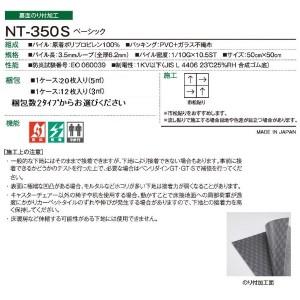 静電性・耐候性・耐薬品性に優れたタイルカーペット サンゲツ NT-350S ベーシックサイズ 50cm×50cm 12枚セット色番 NT-341S 〔...