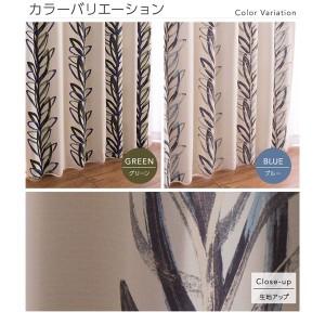 窓を飾るカーテン インファラ GREN(グレン) 遮光2級 遮熱 保温 (AL) 幅100cm×丈205cm(2枚組) グリーン 〔送料無料〕