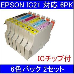 【エプソン(EPSON)対応】IC21-BK/C/M/Y/LC/LM (ICチップ付)互換インクカートリッジ 6色セット 【2セット】 【送料無料】
