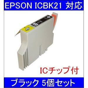 【エプソン(EPSON)対応】ICBK21 (ICチップ付)互換インクカートリッジ ブラック 【5個セット】 【送料無料】