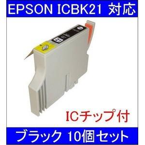 【エプソン(EPSON)対応】ICBK21 (ICチップ付)互換インクカートリッジ ブラック 【10個セット】 【送料無料】