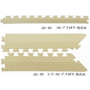 ジョイントクッション JQ-90用 スロープセット セット内容 (本体 9枚セット用) スロープ8本・コーナースロープ4本 計12本セット 色 ...
