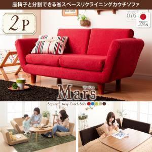 ソファー 2人掛け レッド 座椅子と分割できる省スペースリクライニングカウチソファ 〔送料無料〕