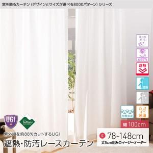 窓を飾るカーテン UGITeflon テフロン加工 紫外線約88%カット 日本製 遮熱 防汚レースカーテン (AL) 幅100cm×丈88cm(2枚組) 遮像...