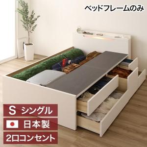国産 宮付き 照明付き BOXタイプ 大量収納ベッド シングル (フレームのみ) ホワイト 日本製ベッドフレーム 【送料無料】