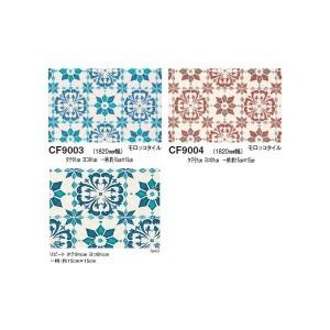 東リ クッションフロアH モロッコタイル 色 CF9003 サイズ 182cm巾×6m 〔日本製〕 〔送料無料〕