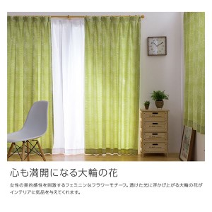 窓を飾るカーテン ナチュラル BLOSSOM(ブロッサム) 遮光2級 (MZ) 幅200cm×丈150cm(1枚) ピンク 〔送料無料〕